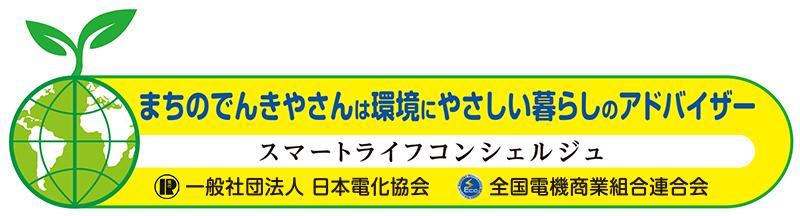 一般社団法人日本電化協会&全国電機商業組合連合会 スマートライフコンシェルジュ