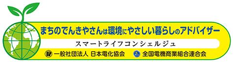 一般社団法人日本電化協会&全国電機商業組合連合会 あなたの街のコンシェルジュ